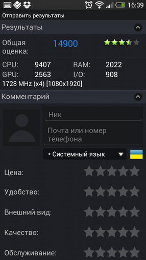 htc_one_screen_06
