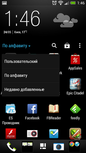 htc_one_screen_25