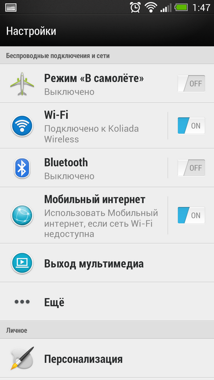 htc_one_screen_26