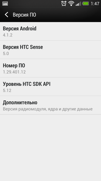 htc_one_screen_27