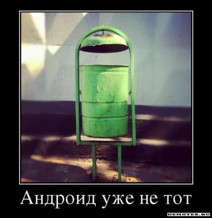 1343207853_1android-uzhe-ne-tot