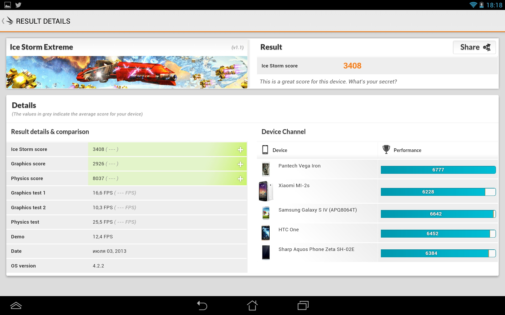 Screenshot_2013-07-03-18-18-39
