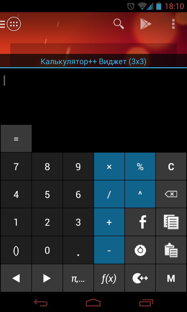 Screenshot_2013-07-05-18-10-35