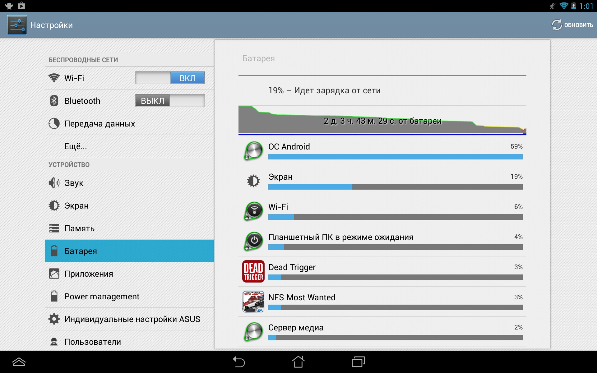 Screenshot_2013-07-12-01-01-29