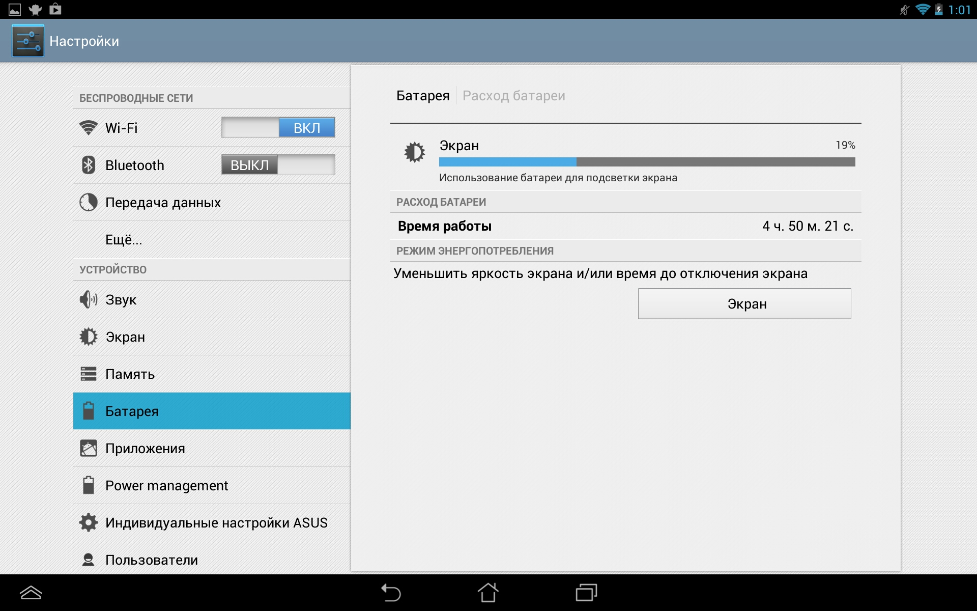 Screenshot_2013-07-12-01-01-42