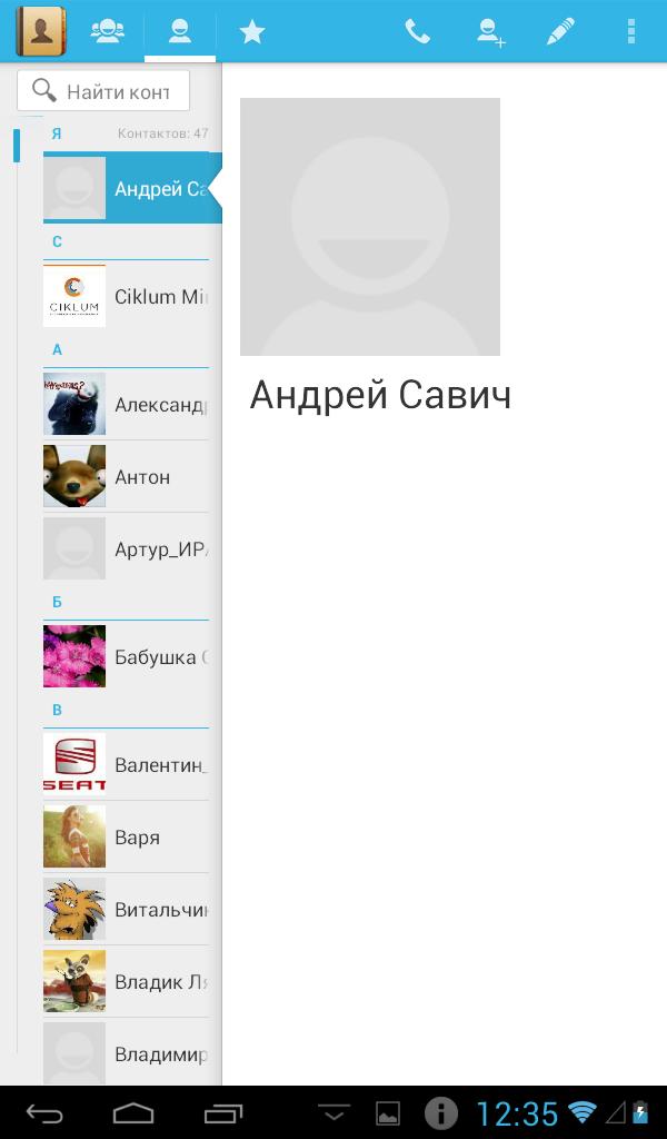 Screenshot_2013-07-24-12-35-44