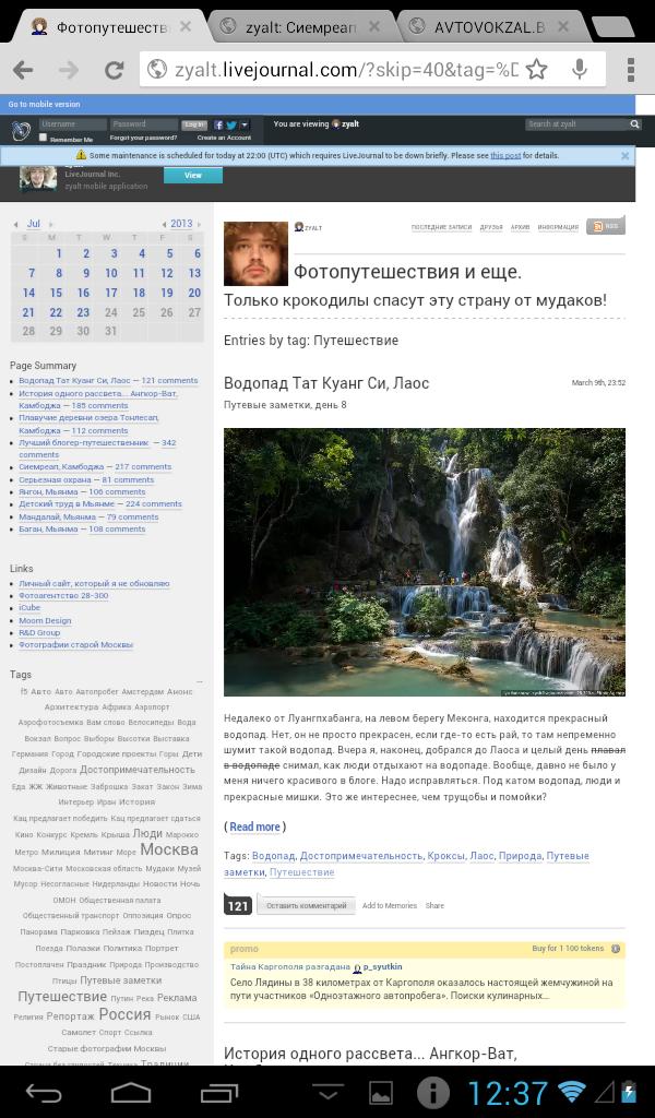 Screenshot_2013-07-24-12-37-43