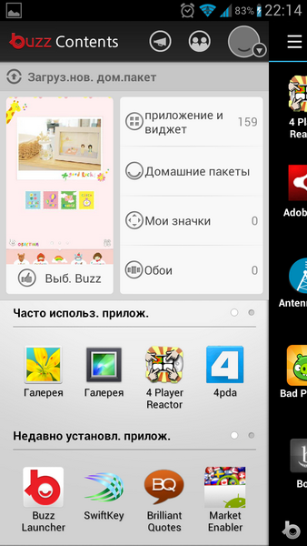 Android] Buzz Launcher - кастомизация для ленивых - Root Nation