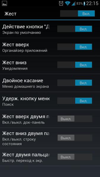 andorid-buzz-launcher-kastomizaciya-dlya-lenivyx15