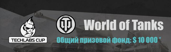 techlab_cup_2013_ua_005
