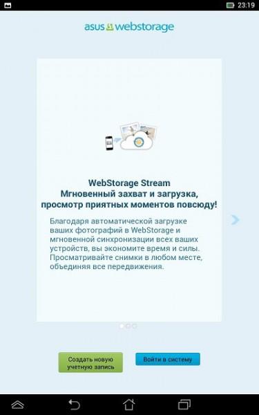 HD7_webstorage_1