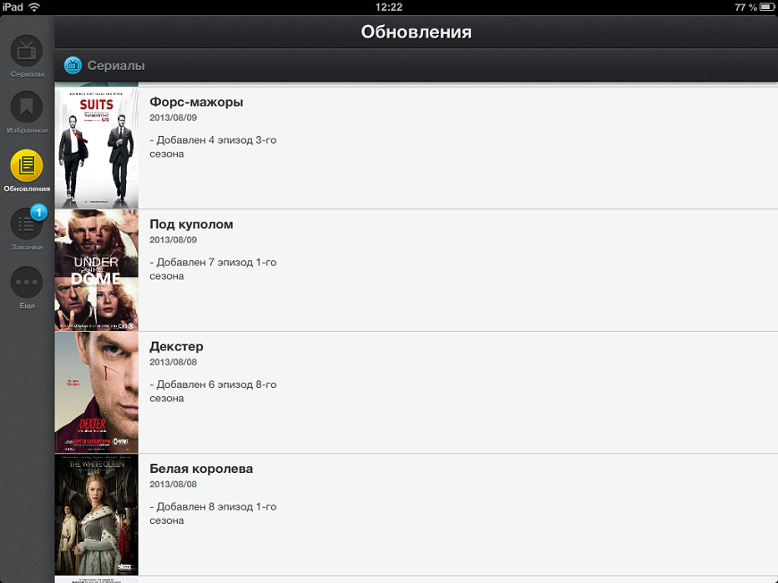 Сериалы на iOS