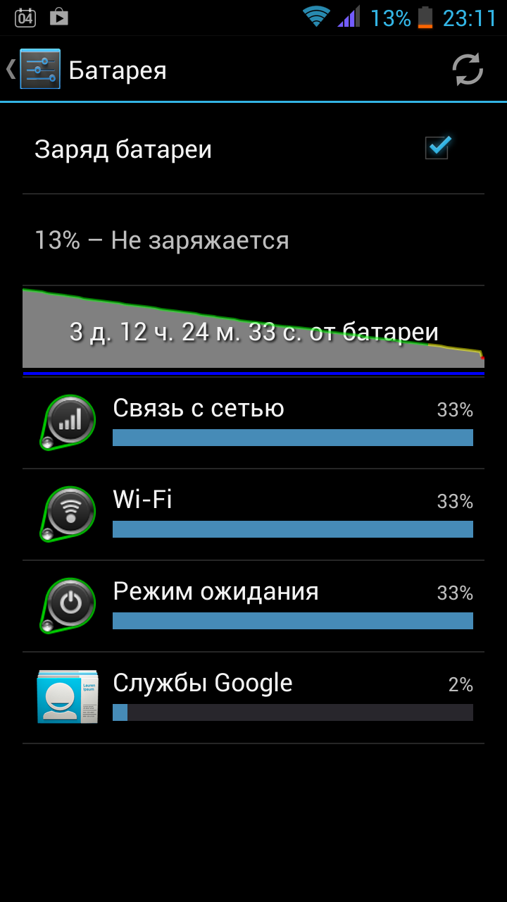 Screenshot_2013-08-04-23-11-20