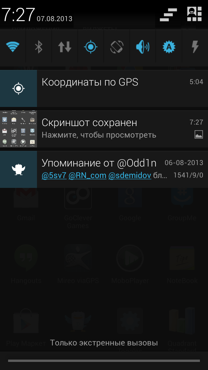 Screenshot_2013-08-07-07-27-33