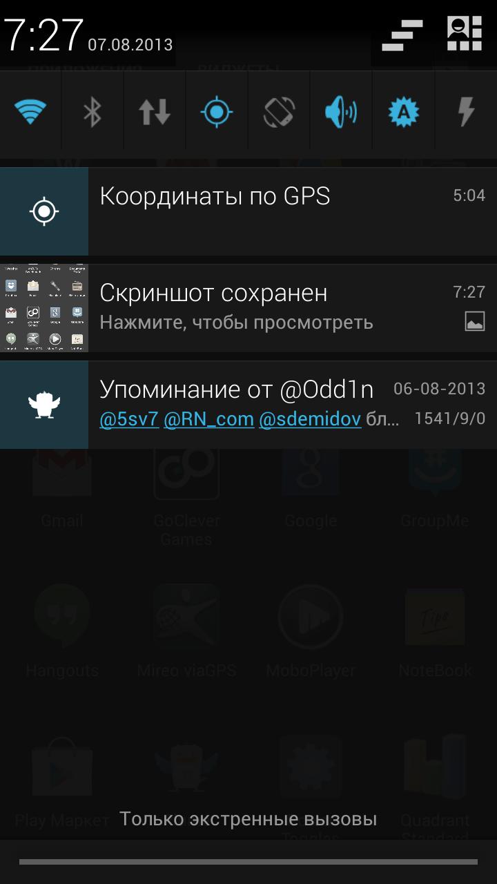 Screenshot_2013-08-07-07-27-33