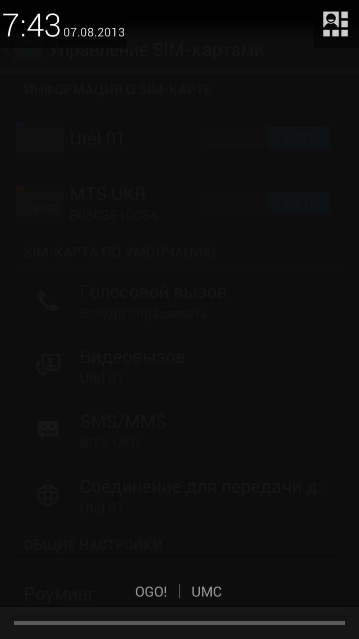 Screenshot_2013-08-07-07-43-37