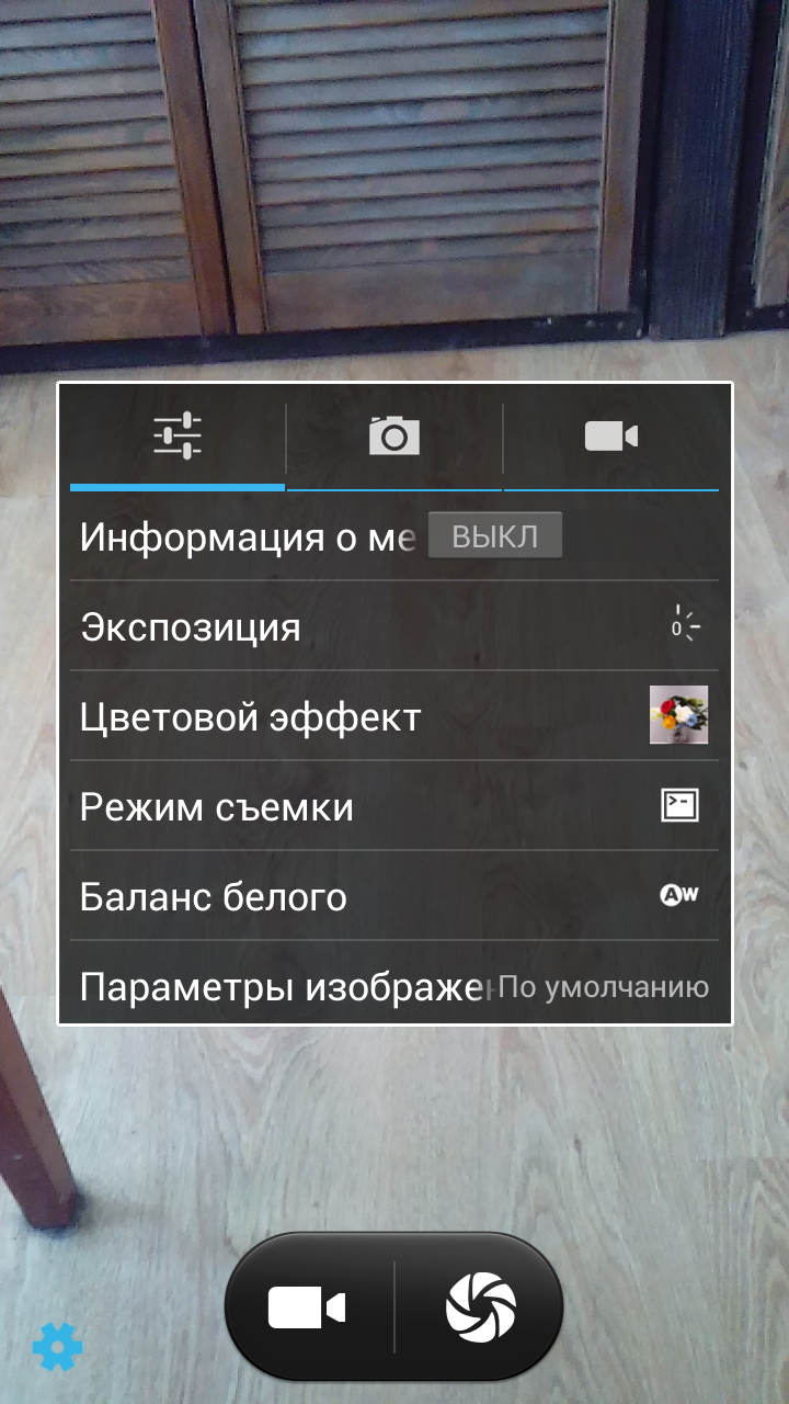 Screenshot_2013-08-07-07-44-53