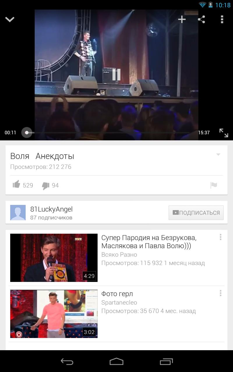 android-youtube-obzor-obnovlennogo-prilozheniya_3