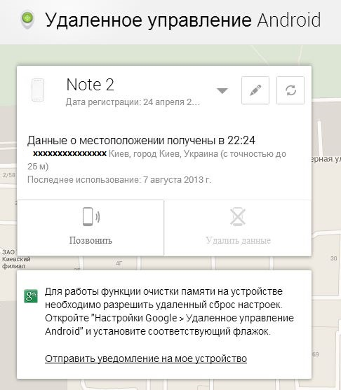 android_device_manager_002