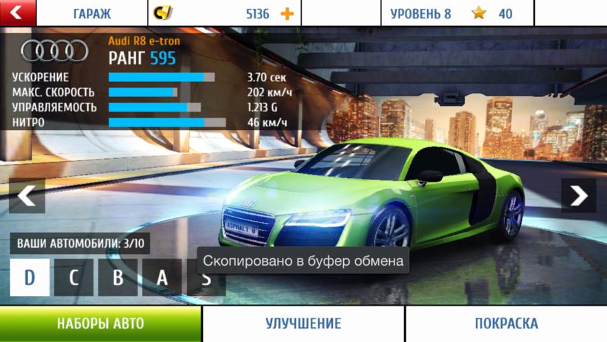 asphalt8_13