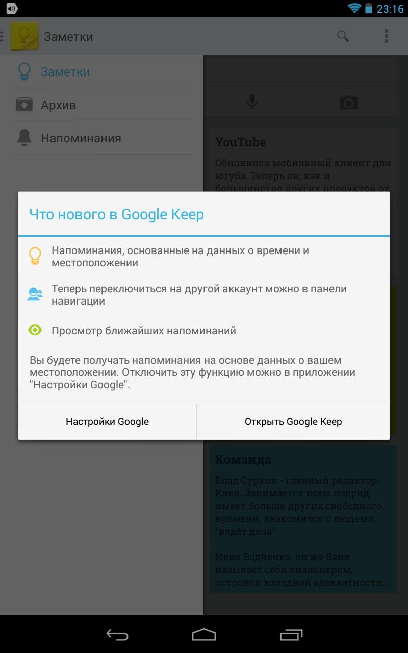 google-keep-poluchil-obnovlenie_1