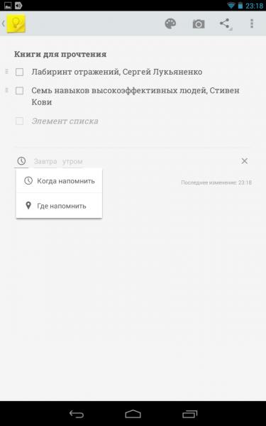 google-keep-poluchil-obnovlenie_2