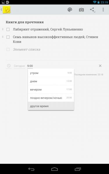 google-keep-poluchil-obnovlenie_3