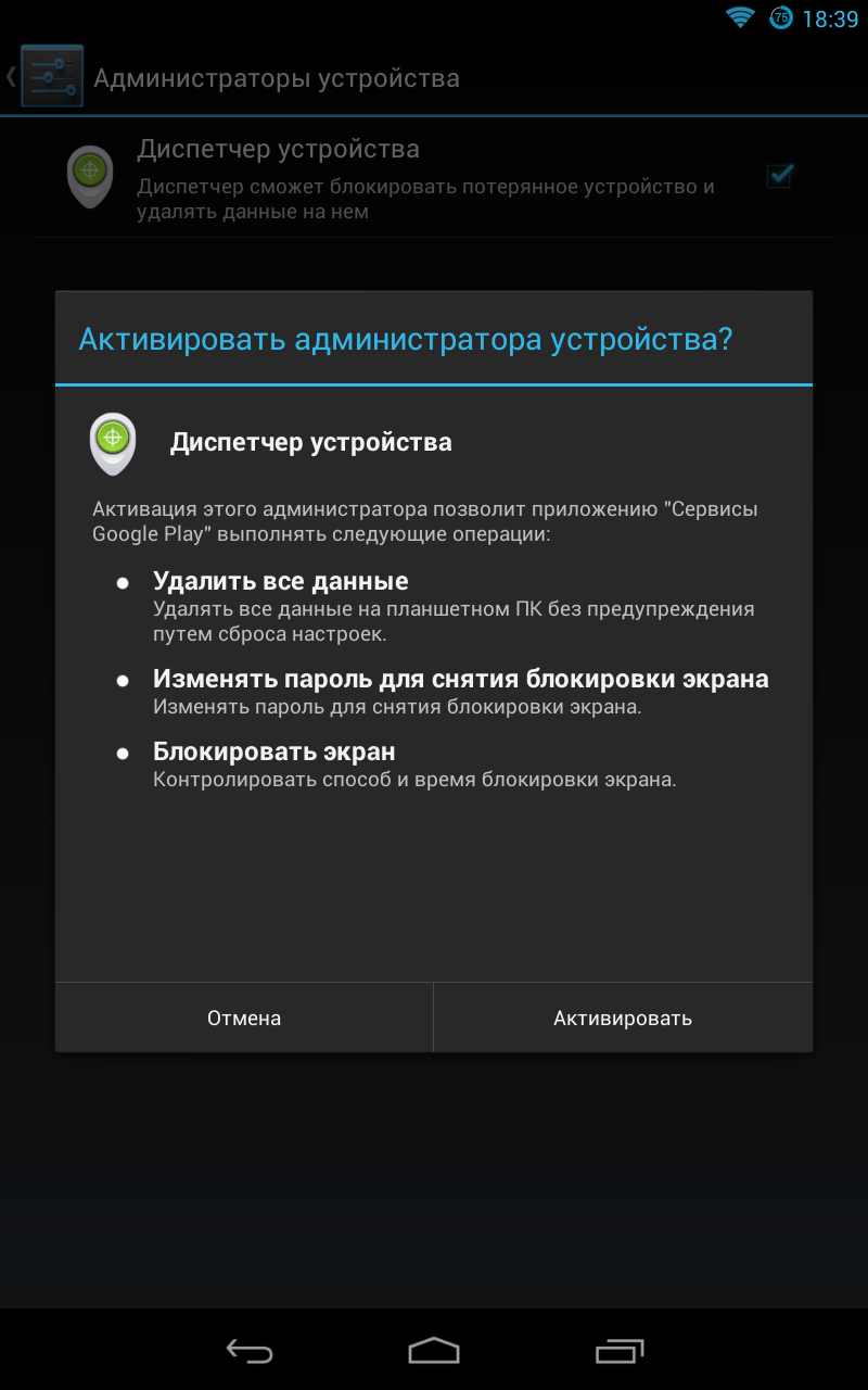 stalо-dostupno-prilozhenie-android-device-manager_1