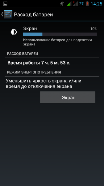 Screenshot_2013-08-30-14-25-06