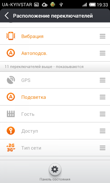Screenshot_2013-09-24-19-33-27