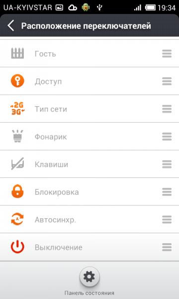 Screenshot_2013-09-24-19-34-27