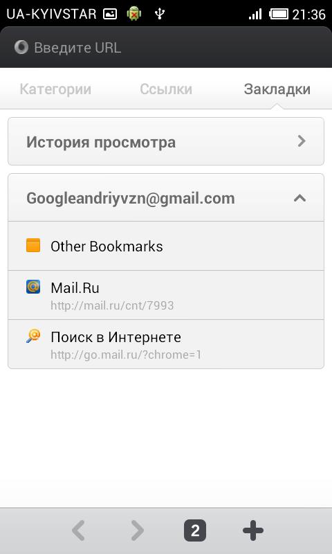 Screenshot_2013-09-24-21-36-01