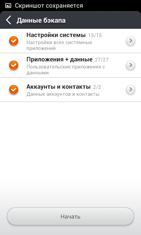 Screenshot_2013-09-24-23-35-31