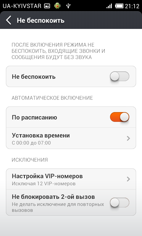 miui_do_not_disturb