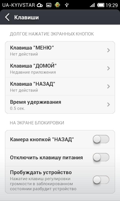 miui_set_buttons