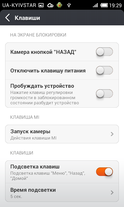miui_set_buttons_2
