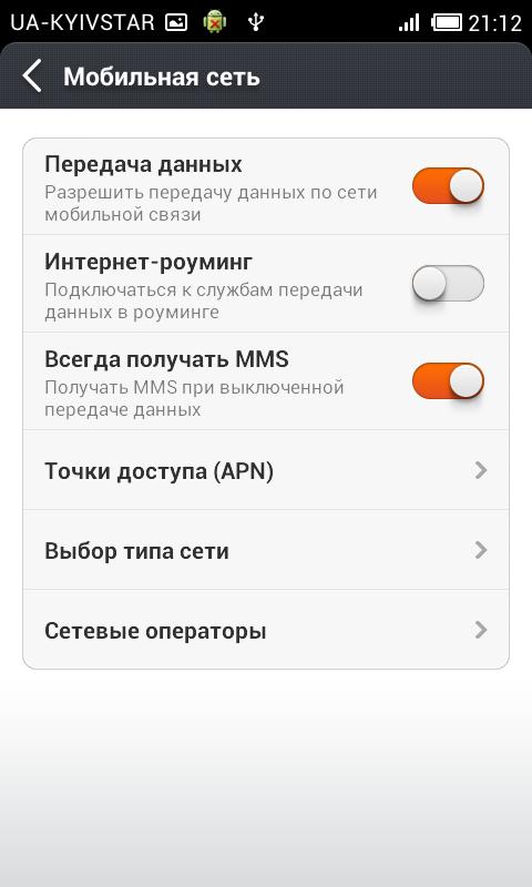 miui_set_cellular