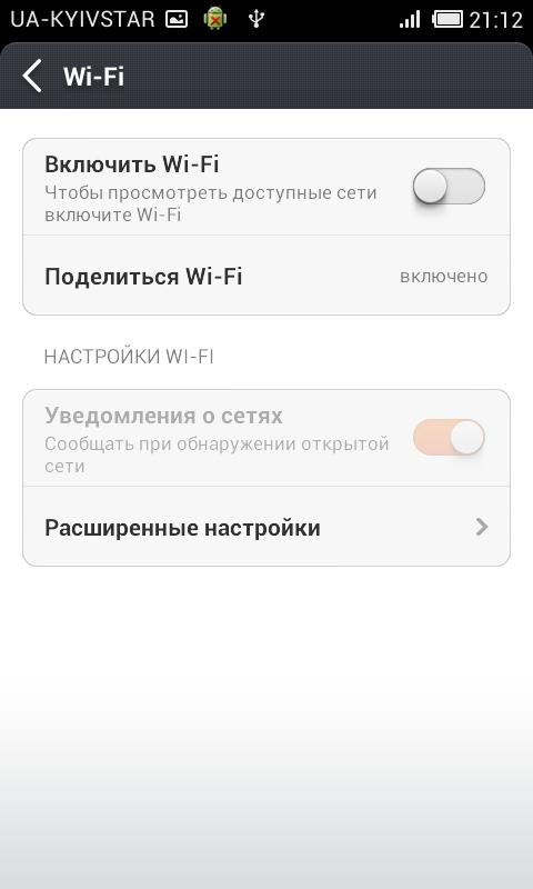 miui_set_wifi
