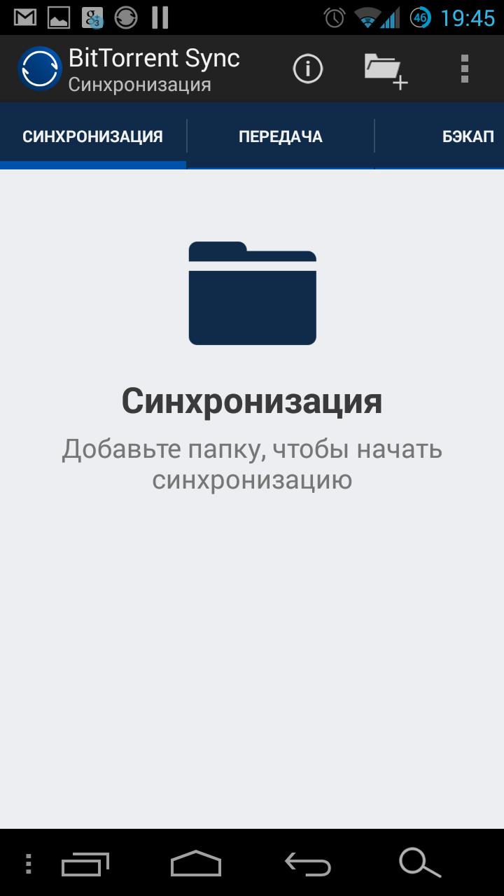 BitTorrent_Sync_01