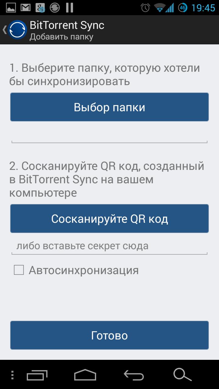 BitTorrent_Sync_02