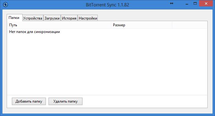 BitTorrent_Sync_04