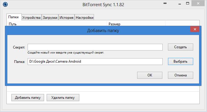 BitTorrent_Sync_05