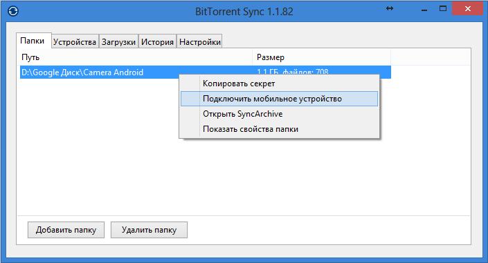 BitTorrent_Sync_06