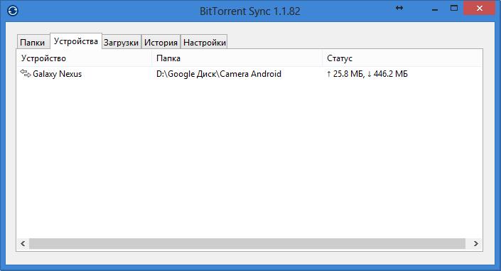 BitTorrent_Sync_09