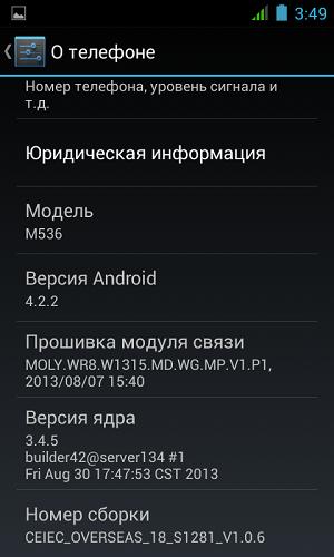 Screenshot_2013-01-01-03-49-53
