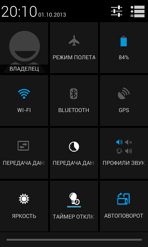 Screenshot_2013-10-01-20-10-44