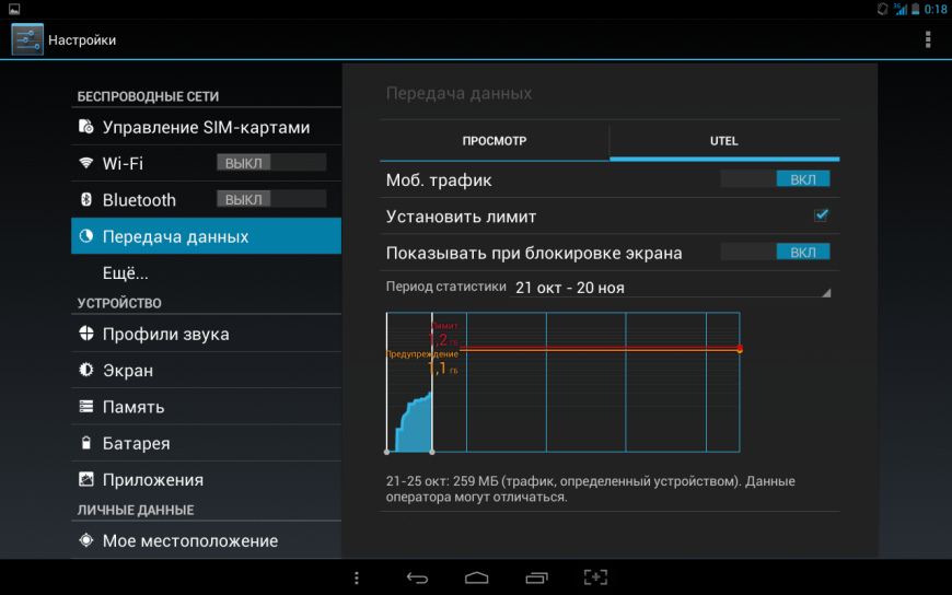 Screenshot_2013-10-25-00-18-46