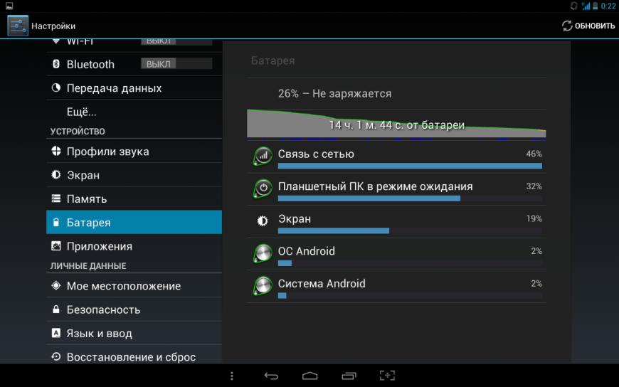 Screenshot_2013-10-25-00-22-19