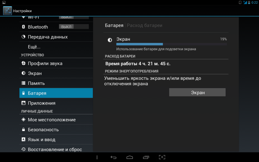 Screenshot_2013-10-25-00-22-25