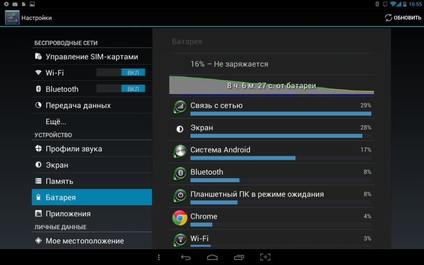 Screenshot_2013-10-25-16-56-00